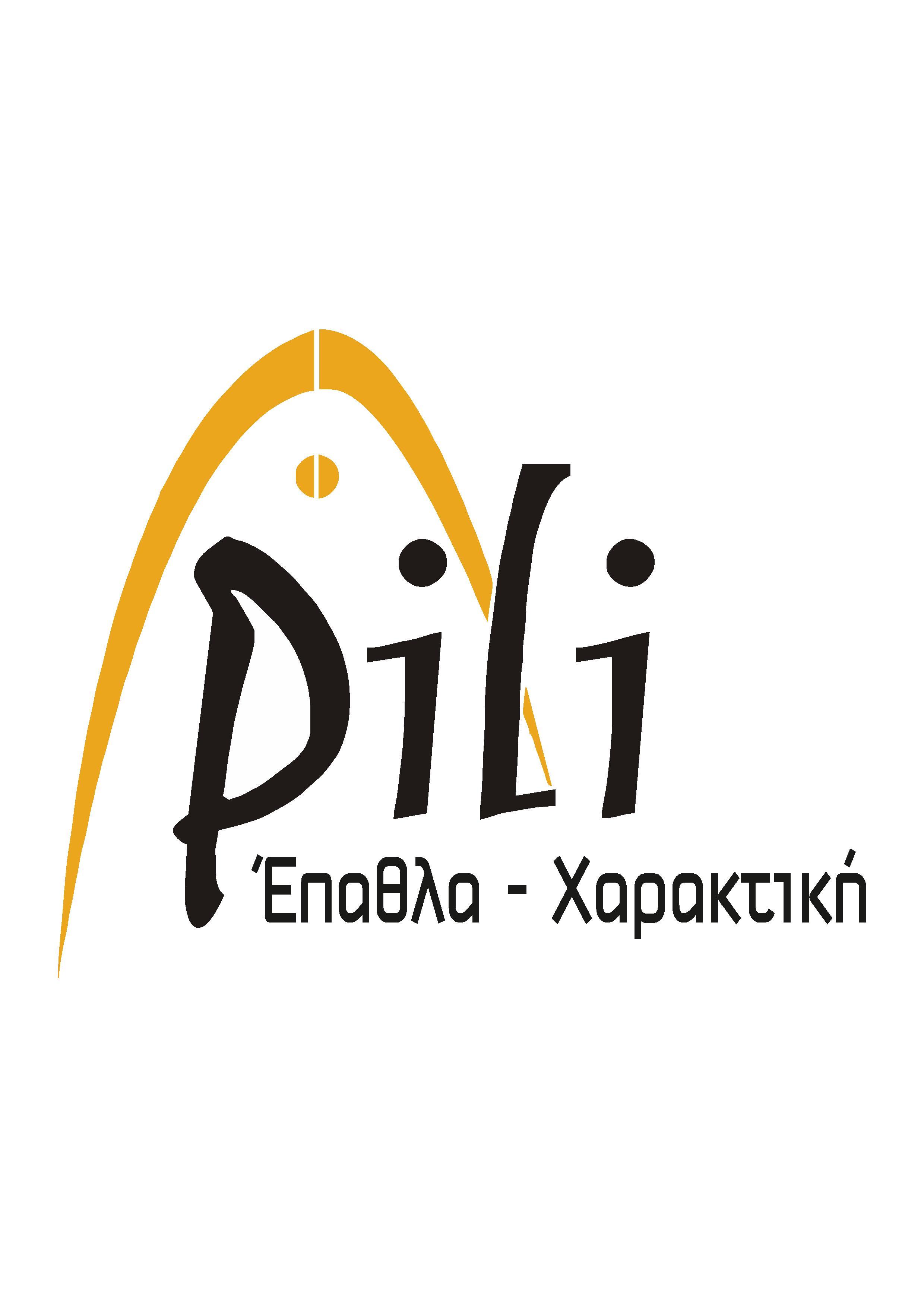 Έπαθλα Ηλιόπουλος Παναγιώτης