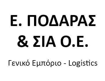 ΠΟΔΑΡΑΣ Ε. & ΣΙΑ Ο.Ε